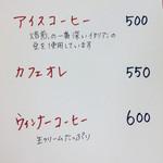 Oveja  cafe - アレンジコーヒーメニュー