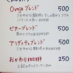 Oveja  cafe - ブレンドは3種類
