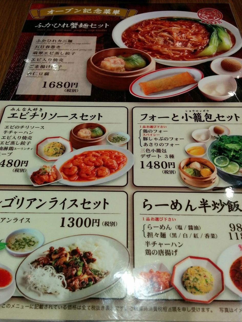 紅虎餃子房 アミュプラザ小倉店