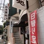 吉兆 - 上野毛駅近くで見つけました。