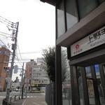 吉兆 - 上野毛駅