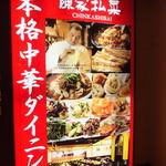 陳家私菜 - 店舗看板(2015年8月)
