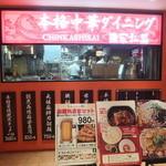 陳家私菜 - 店舗入口(2015年8月)