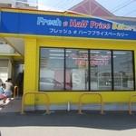 フレッシュ&ハーフプライス ベーカリー - お店はヤマキフーズ福岡工場に併設されてますよ。