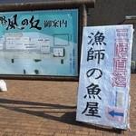 漁師の魚屋 -