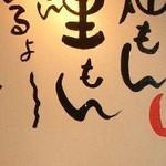 磯一 東三国店 - 海もん、磯もん、畑もん、山里もん、、、メニューは豊富で美味しかった♡
