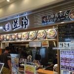 40835950 - 麺屋 道神