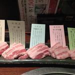 豚美 - 五種盛り