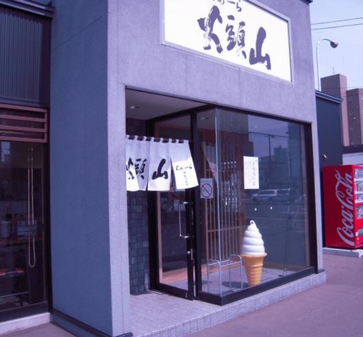 らーめん山頭火 札幌宮の森店