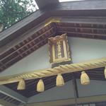 ミルクランド - 頭之宮四方神社