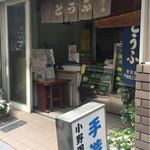 小野田屋豆腐店 -
