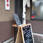 佐島かねき - お盆ということもありお店の前は行列でした