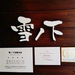 40852248 - 『雪の下 京都本店』さんの店名ロゴ(入口前)~♪(^o^)丿