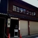 40852264 - 『雪の下 京都本店』さんの店舗外観!!2階が店舗~♪(^o^)丿
