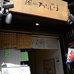 嵐山おぶう - 外観写真: