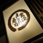 金沢まいもん寿司 - 看板♪