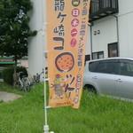 40860556 - 龍ケ崎コロッケの幟