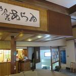 新井旅館 - ロビーの書に注目!旅館のロゴになってます