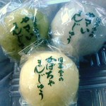 国華堂 - 野菜まんじゅう
