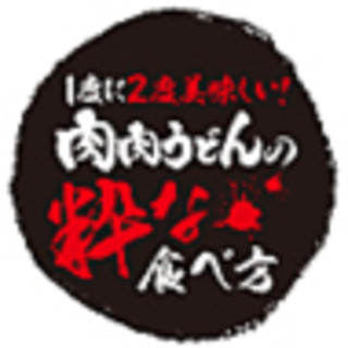 【1度に2度美味しい!】肉肉うどんの『粋』な食べ方!!