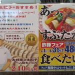40866644 - 期間限定 酢豚フェア