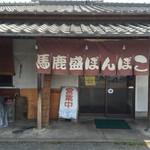 馬鹿盛ぽんぽこ - ⚫︎お店の入り口