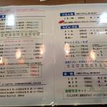 40867653 - 店内メニュー