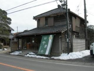 茶太郎's Cafe やまの