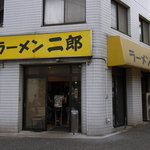 ラーメン二郎 - 【旧亀戸二郎】外観
