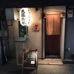 40872557 - 肉焼居酒屋というスタイルも新鮮でした。