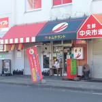 キムチランド北海道 -