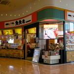 廻鮮江戸前すし魚魚丸 - イオンモール東浦のレストラン街にあります