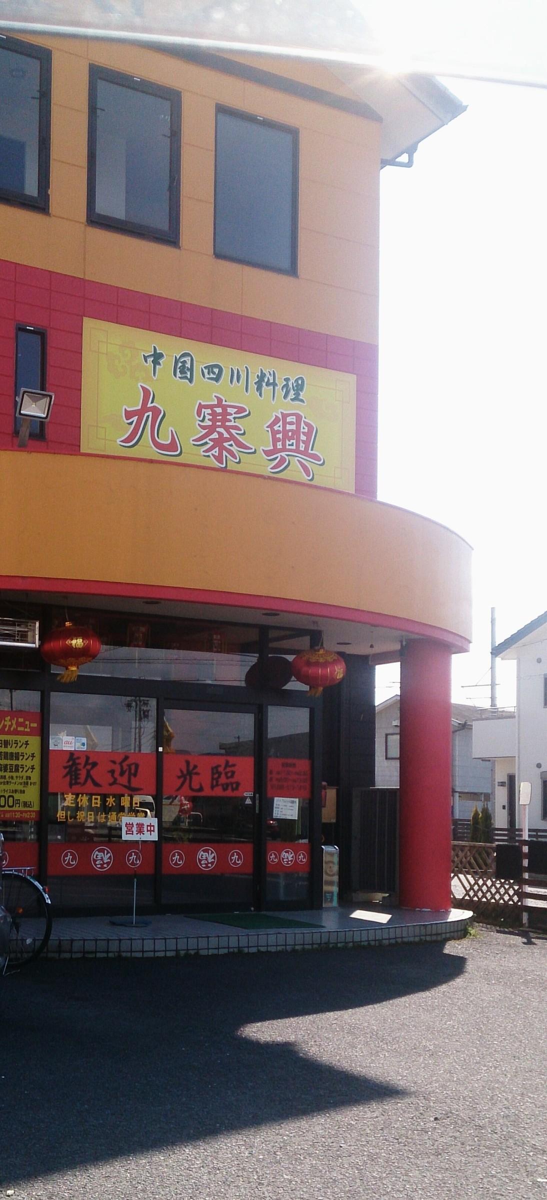九寨興 北方店