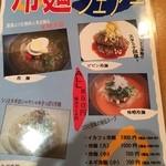 明月館 - 冷麺の