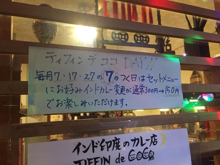 ティフィンデココ 鶴川平和台店