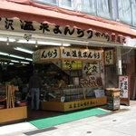 4088211 - 野沢温泉の通り沿いにあります
