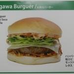 Brazil fresh - 大井川バーガー