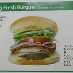 Brazil fresh - ビッグフレッシュバーガー