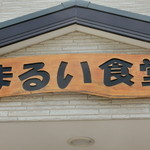 まるい食堂 - 看板