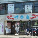 岬水産 - 2015/05/14
