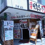 鶏の華 - 2015/05/17 12:51