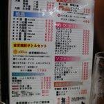 居酒屋ビッグ - 日本酒、ウイスキーなど
