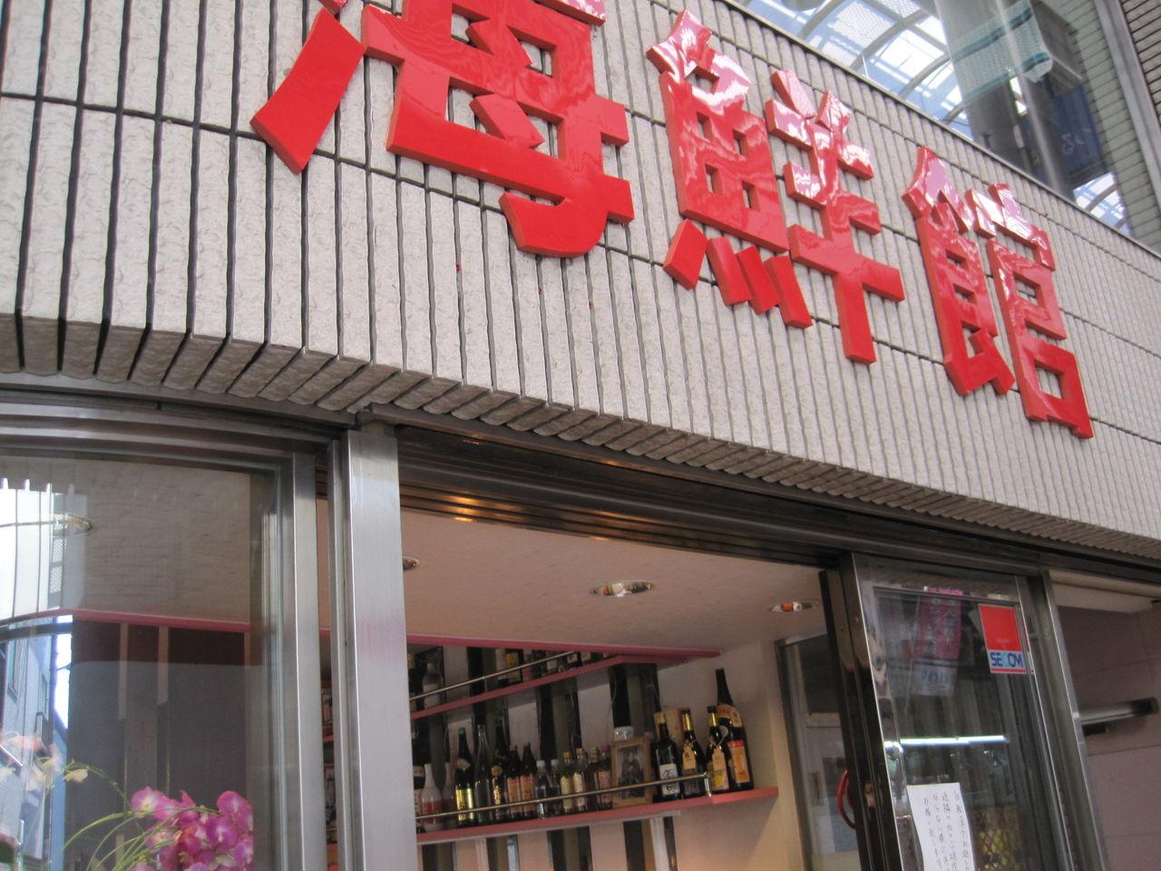 台湾料理 海鮮館
