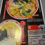 中国麺家万天 - おススメはえびそばと鶏そばです(^_^)