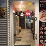 ぎん晴れ55 - お店入口