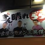 ぎん晴れ55 - お店看板