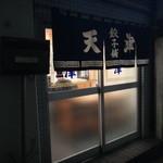 天津餃子舗 - 外観