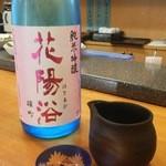 40894568 - 花陽浴 純米吟醸 雄町(850円)