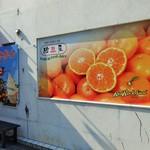 柑熟屋 -