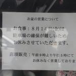 日の出製麺所 - お盆休み☆彡